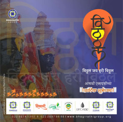 Ashadhi Ekadash_Bhagirathi