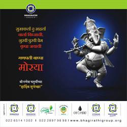 Bhagirathi 2