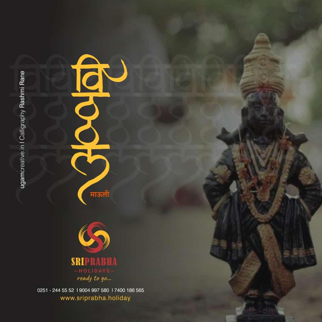 Ashadhi Ekadash_shriprabha