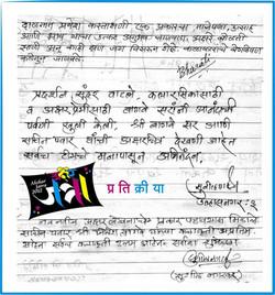 Akshar Jatra _ Feedback
