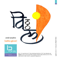 Ashadi Ekadashi BRANDS UN