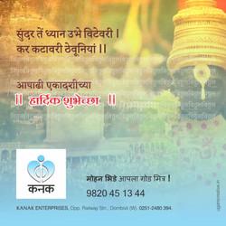 Ashadhi Ekadash_Kanak