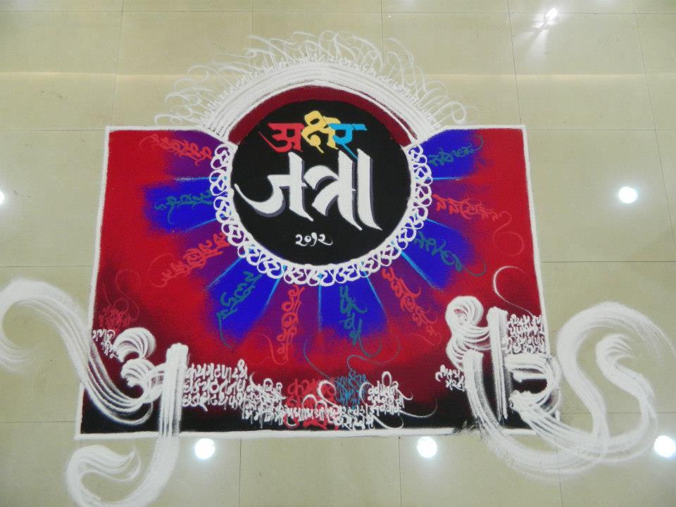Akshar Jatra