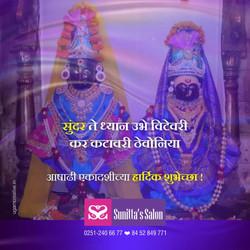 Ashadhi Ekadashi_Sunitta's
