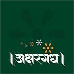 Akshargandha Logo