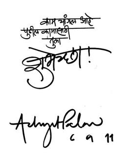 Akshar-Shree-Ganesh-Feedback