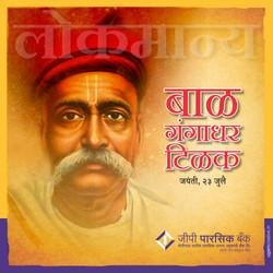 Tilak Jayanti GPP