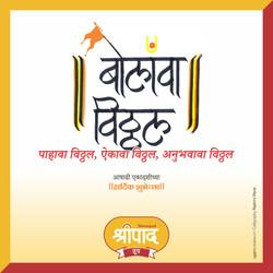 Ashadhi Ekadash_shriprada