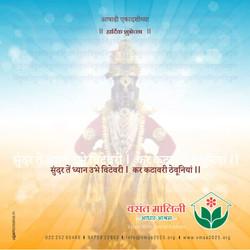 Ashadhi Ekadashi_Vasant Malini