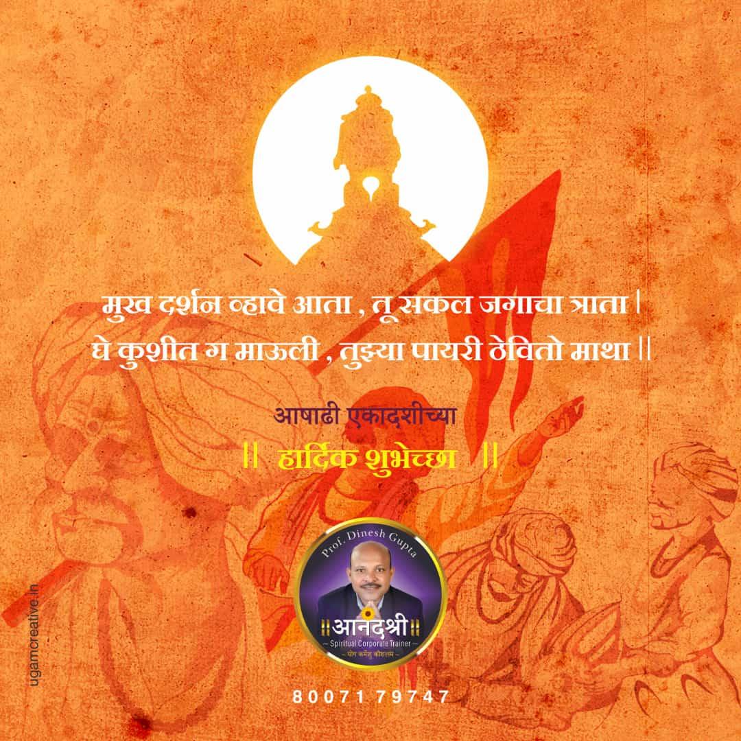 Ashadhi Ekadash_Anandshri