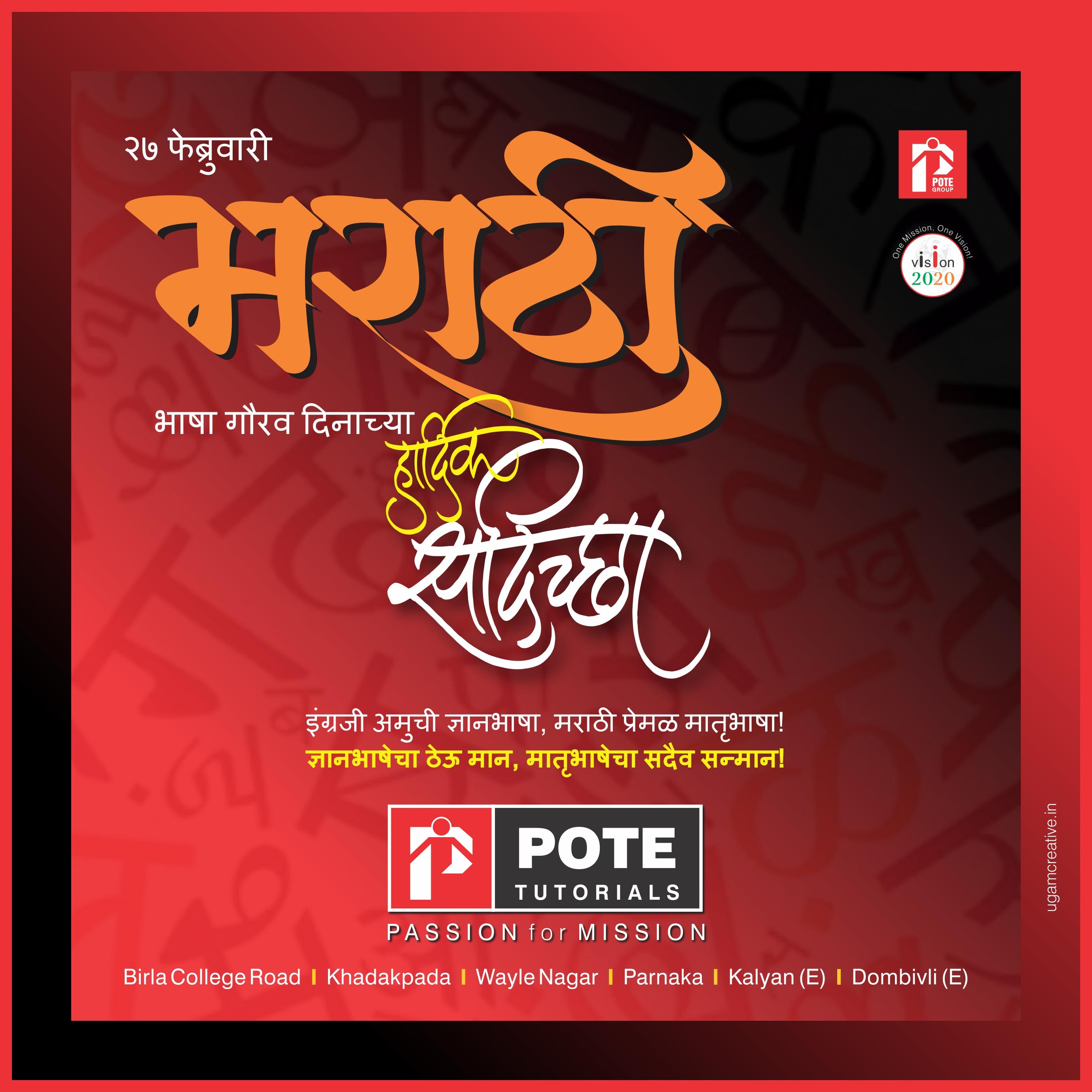 pote marathi