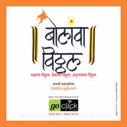 Ashadi Ekadashi GO CLICK