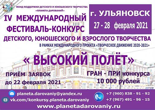 Анонс Ульяновск 4.jpg