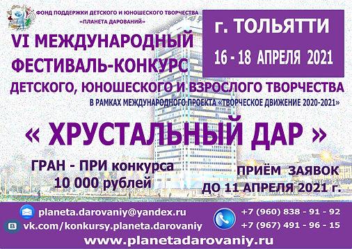 Анонс Тольятти 6.jpg