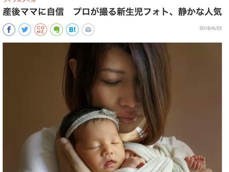 新生児フォトが yahoo news で取り上げられました
