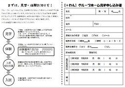 チラシ裏SC.jpg