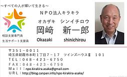 okazaki.png