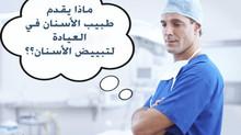 ماذا يقدم طبيب الاسنان في العيادة لتبييض الاسنان؟