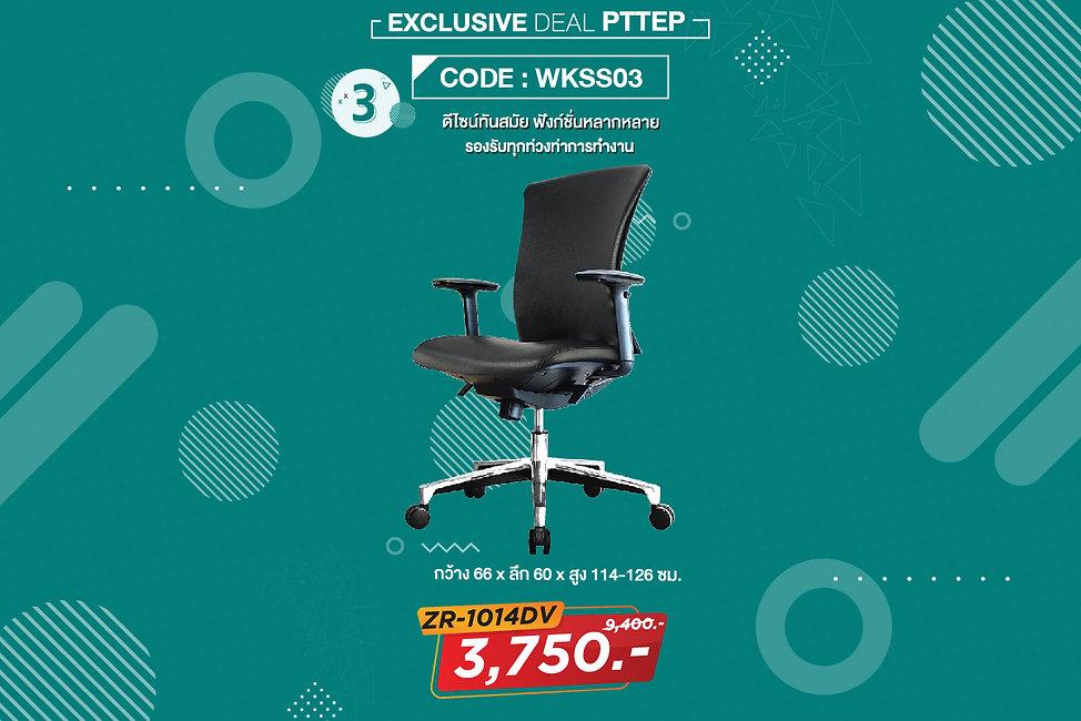 PTTEP_chair_ZR_1014DV.jpg