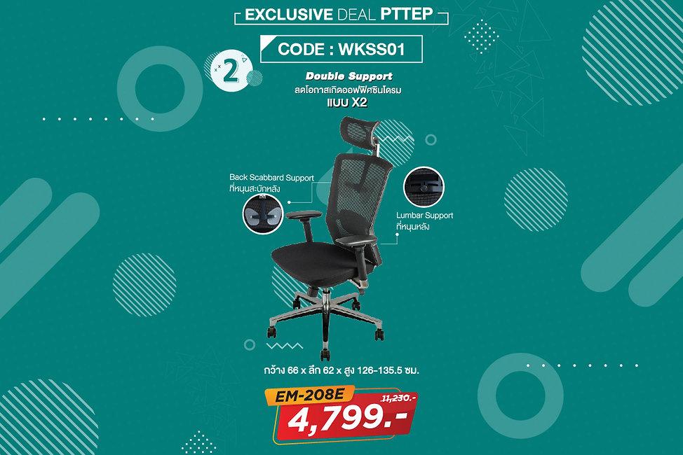 PTTEP_chair_EM-208E-02.jpg