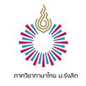 ภาควิชาภาษาไทย มรังสิต.jpg