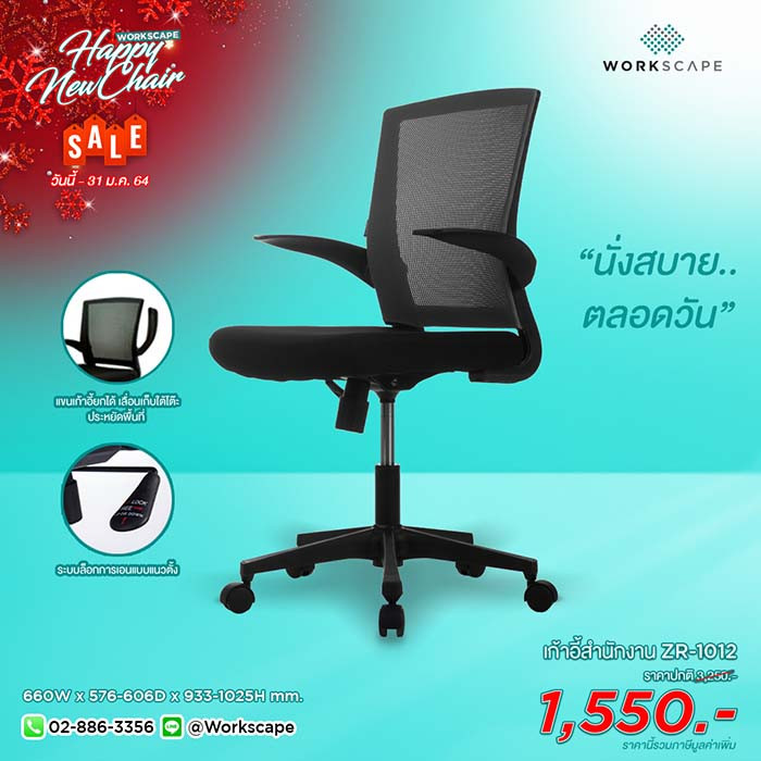 Workscape Happy New Chair 2021 ZR-1012 7