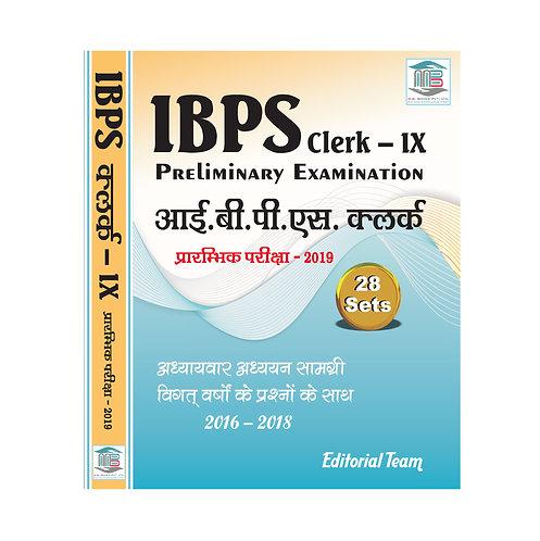 IBPS Clerk (Hindi Medium)