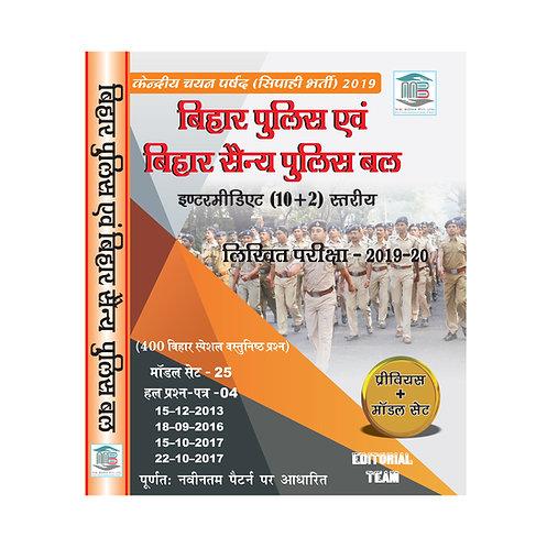 Bihar Police 10+2