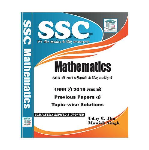 SSC Mathematics (PT & Mains)