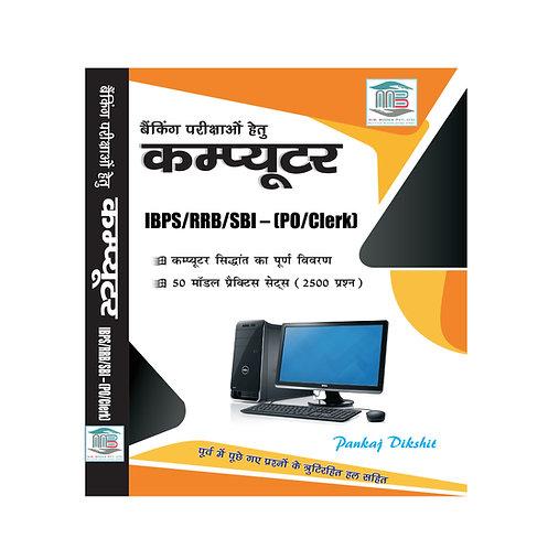 Computer Hindi