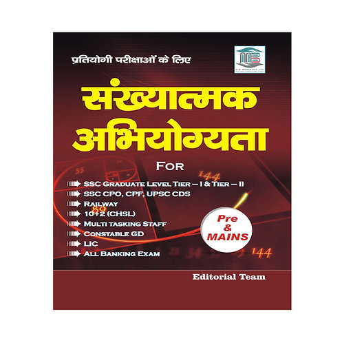 Sankhyatmak Abhiyogta(Tricky Mathematics Hindi)