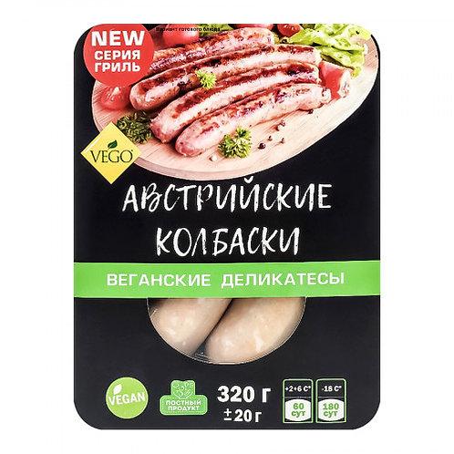 Колбаски Австрийские, 320 г