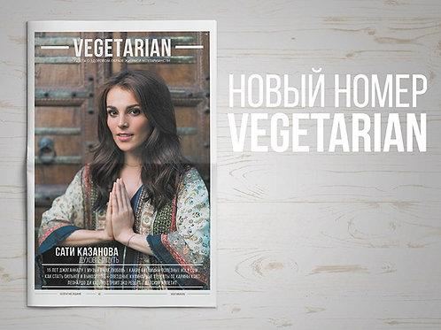 Журнал «VEGETARIAN»