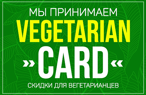 Магазин GreenFood принимает Vegetarian Card