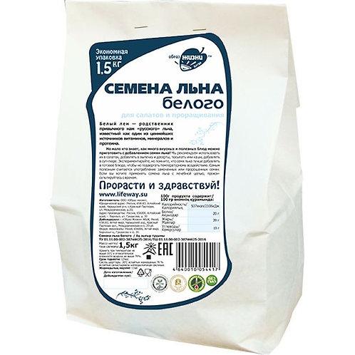 Семена льна белого, 1.5 кг