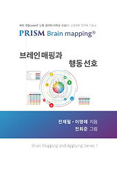 Cover[Brain Mapping & Apply Series]153x2