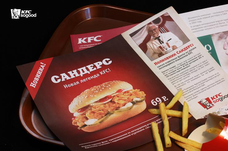 Салфетки на поднос ресторан KFC