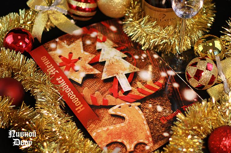 Новогоднее меню ресторан Пивной двор