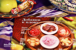 Вкладка в меню чайхона Павлин-Мавлин