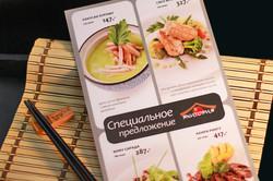 Вкладка в меню ресторан Якитория