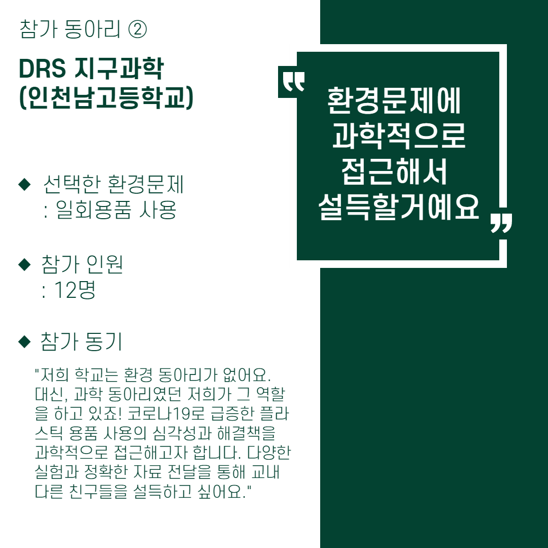 친환경 학교만들기 동아리소개_3.png