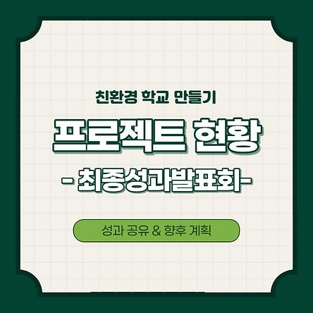 친환경 학교만들기 동아리소개&주차별 현황_20.png