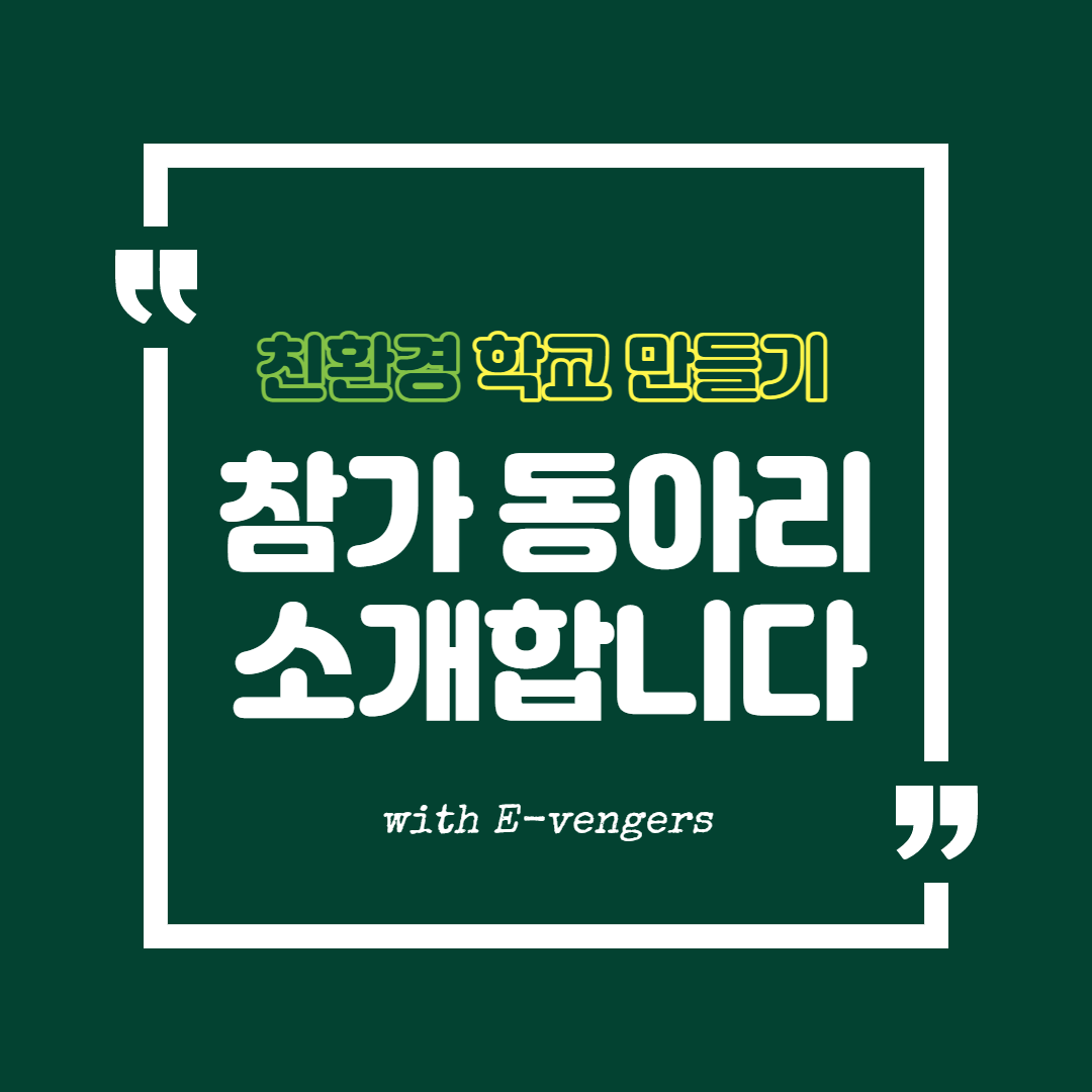 친환경 학교만들기 동아리소개_1.png
