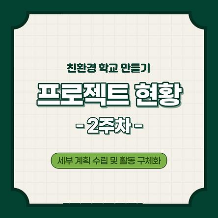 친환경 학교만들기 동아리소개&주차별 현황_11.png