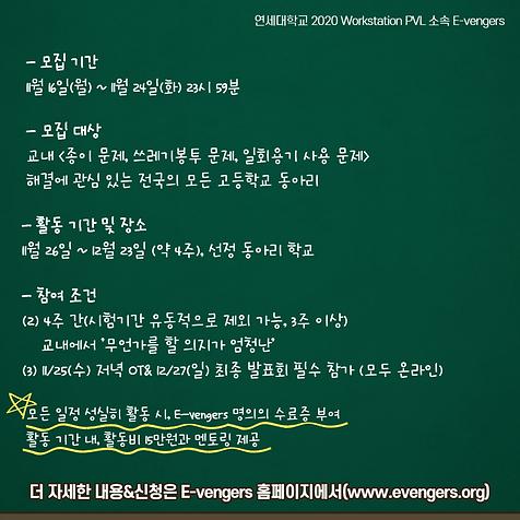 친환경동아리_인스타_3.png