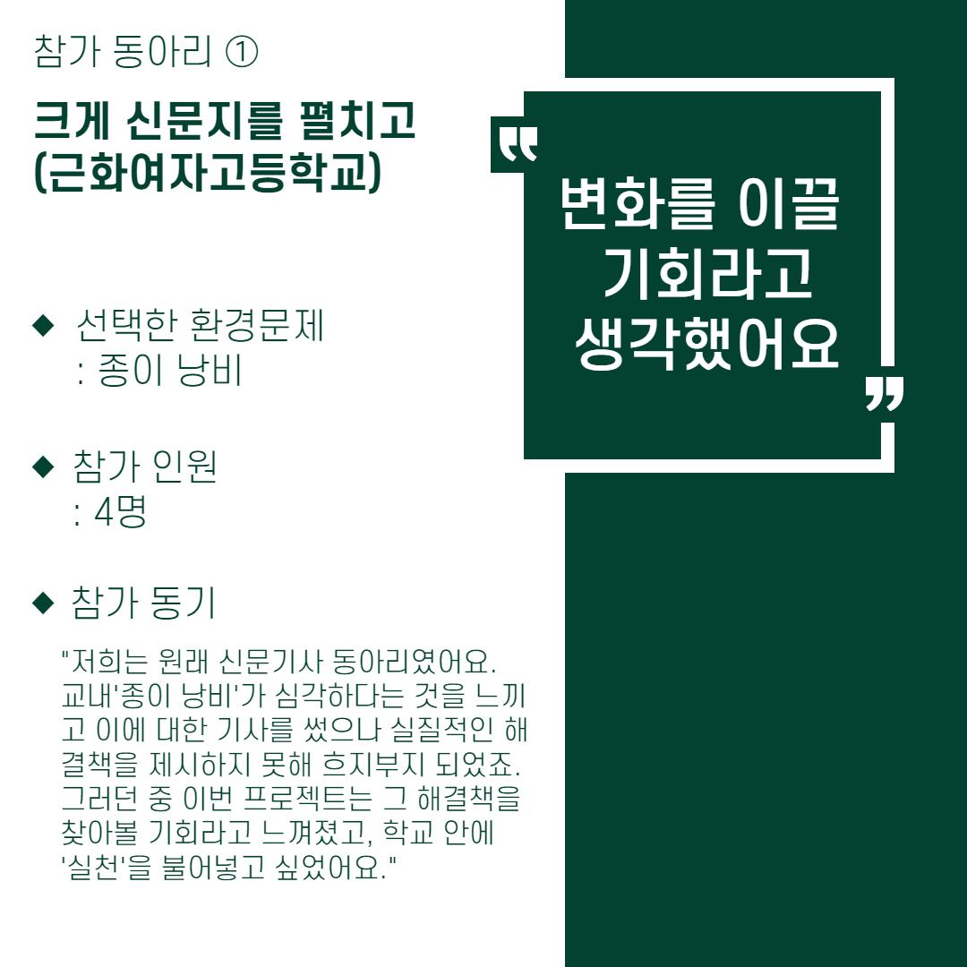 친환경 학교만들기 동아리소개_2.png