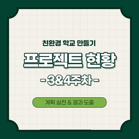 친환경 학교만들기 동아리소개&주차별 현황_16 - 복사본.png