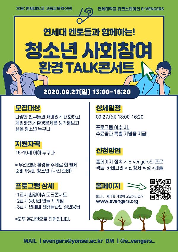 포스터_최종.png