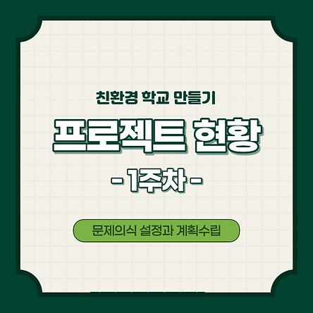 친환경 학교만들기 동아리소개&주차별 현황_5.png
