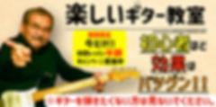 楽しいギター教室_BUNNER_Fix.jpg